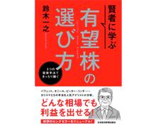 鈴木一之の新刊「賢者に学ぶ 有望株の選び方 後悔しない3つの成功手法」