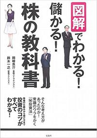 図解でわかる! 儲かる! 株の教科書 金融のカリスマ岡崎良介、鈴木一之が教える